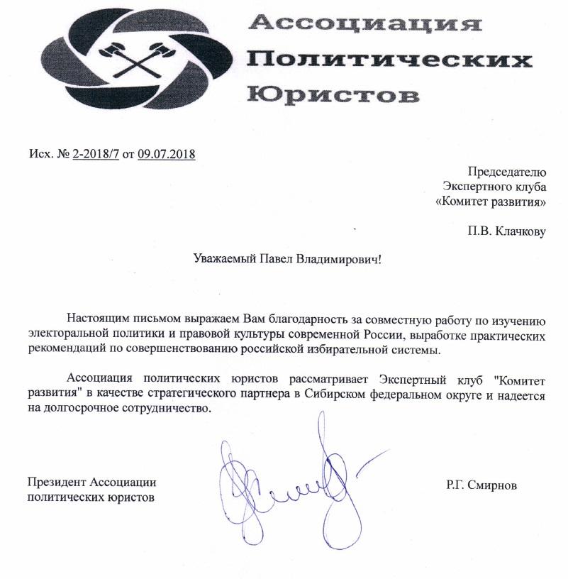 Экспертный клуб Комитет развития Ассоциация политических юристов Роман Смирнов