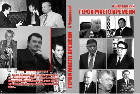 Александр Чернявский Герои моего времени