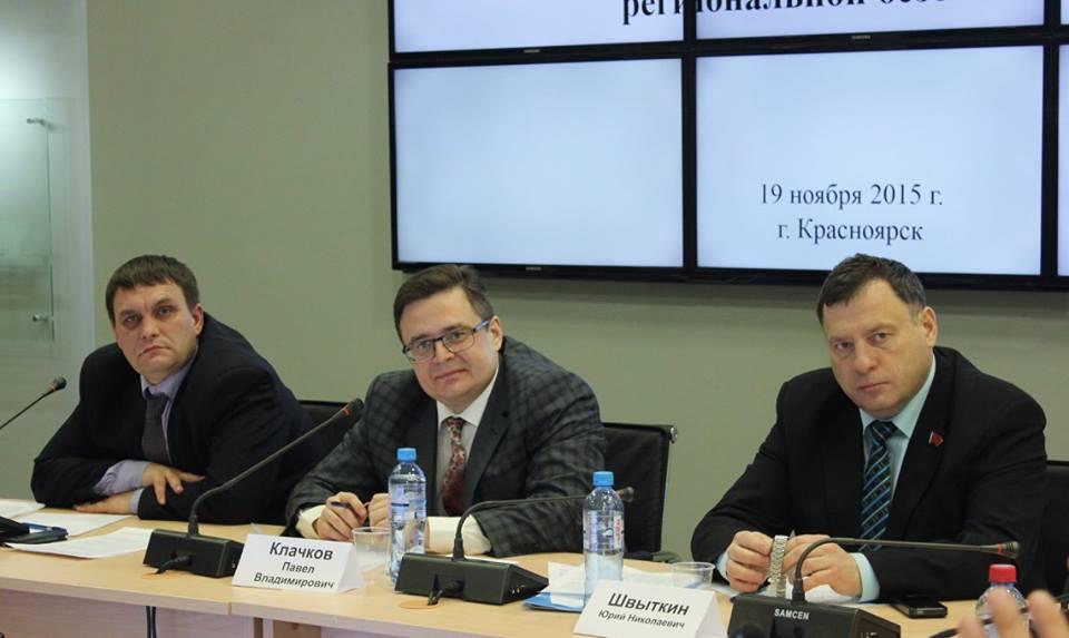 Экспертный клуб Комитет развития Павел Клачков Юрий Швыткин Эдуард Распопов