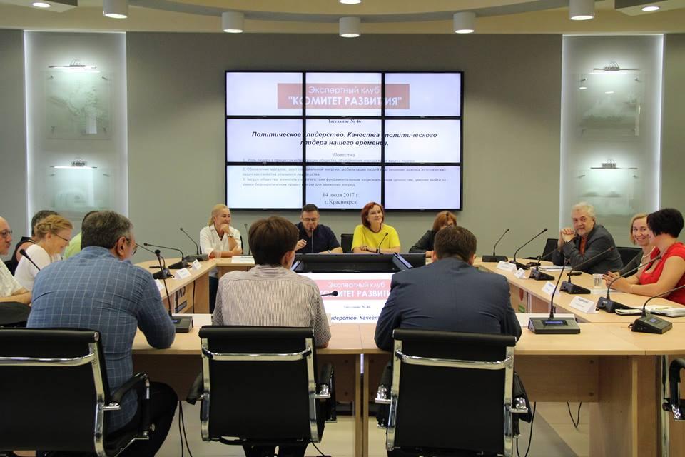 Экспертный клуб Комитет развития