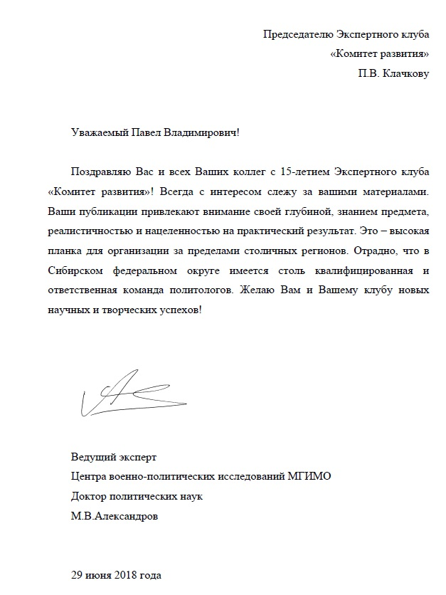 Экспертный клуб Михаил Александров
