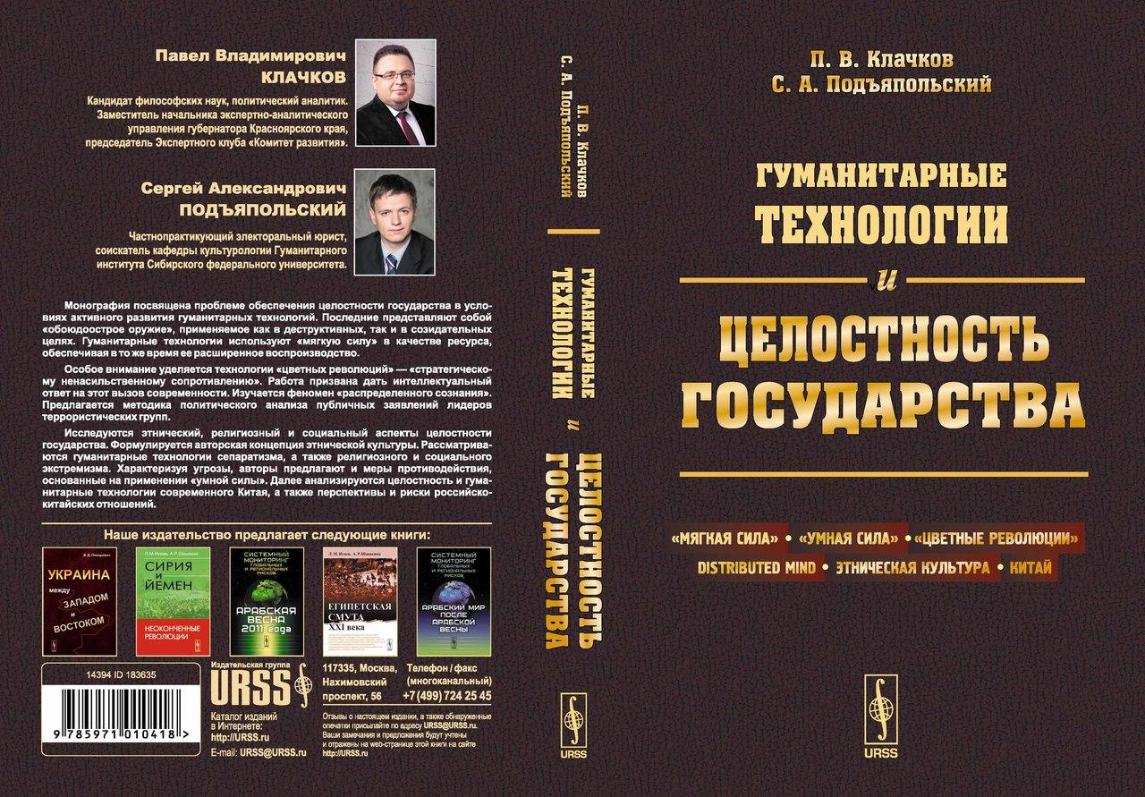 Клачков Подъяпольский Гуманитарные технологии целостность государства