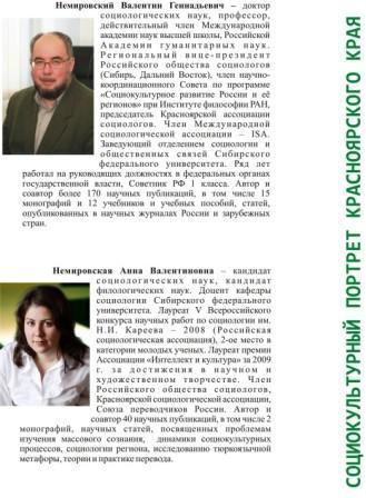 Немировский Немировская Социокультурный портрет Красноярского края