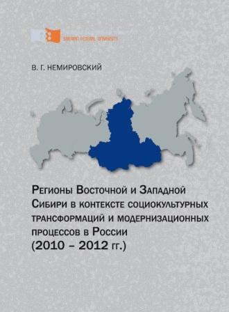 Немировский Регионы Сибири трансформации модернизация