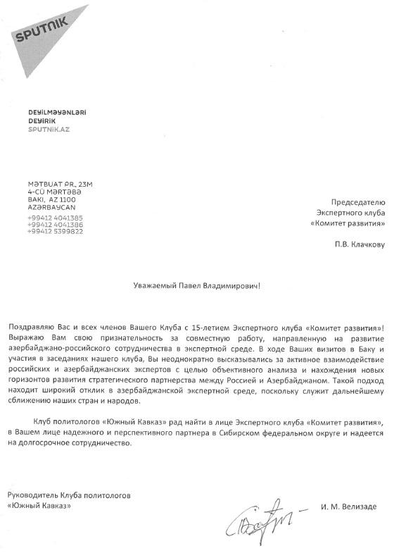 Экспертный клуб Комитет развития Южный Кавказ Клачков Велизаде